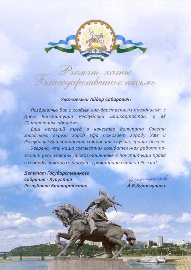 Поздравление на день республики башкортостана 32