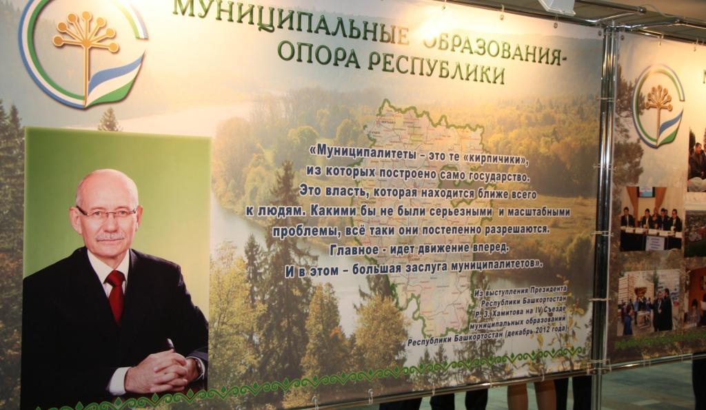 Конкурс муниципальных образований в республике башкортостан
